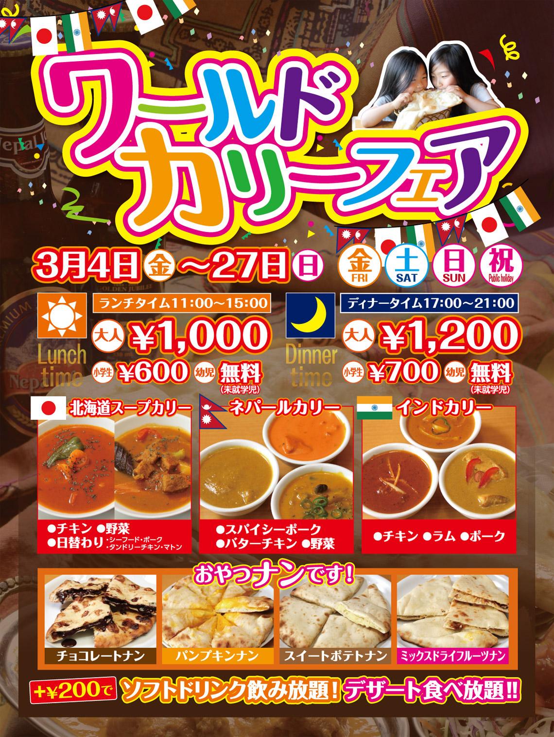 ワールドカリーフェア 3月4日(金)〜3月27日(日)まで!