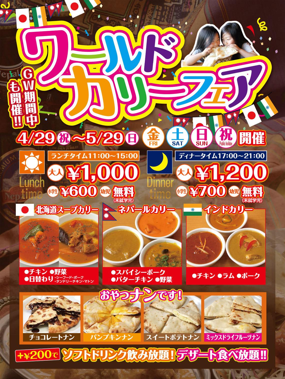 ワールドカリーフェア 4月29日(祝)〜5月29日(日)まで!