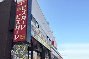 札幌清田店