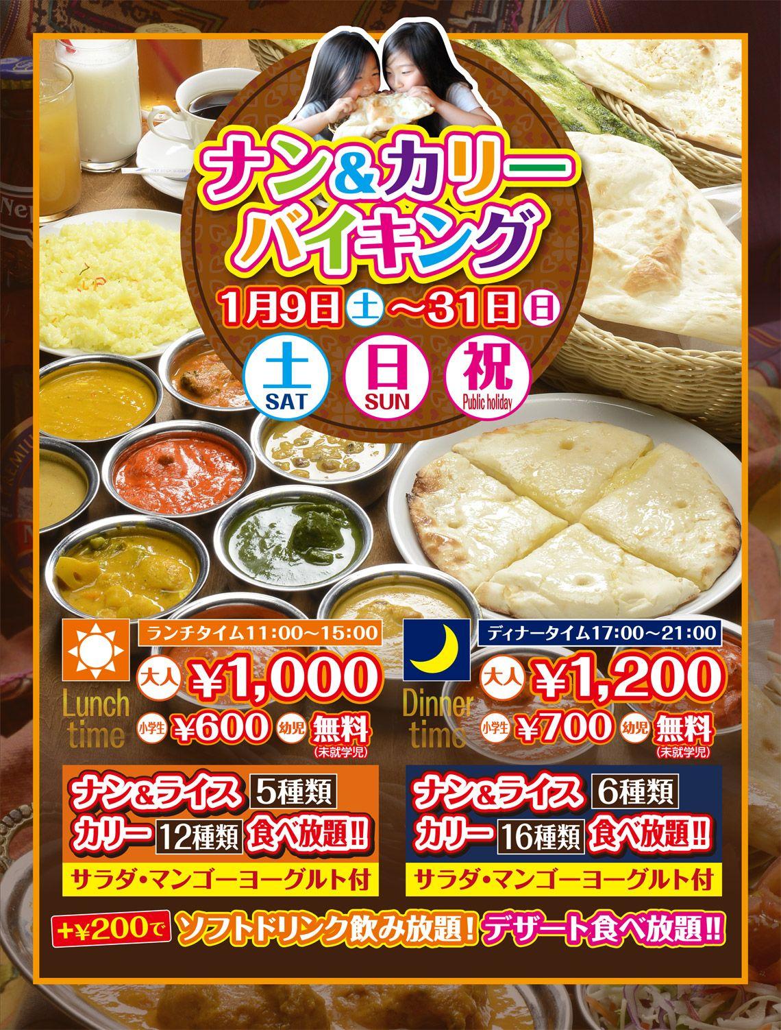 ナン&カリーバイキング 1月9日(土)〜31日(日)まで!