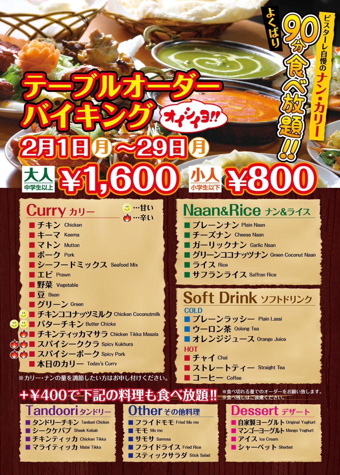 テーブルオーダーバイキング 2月1日(月)〜29日(月) 90分食べ放題!