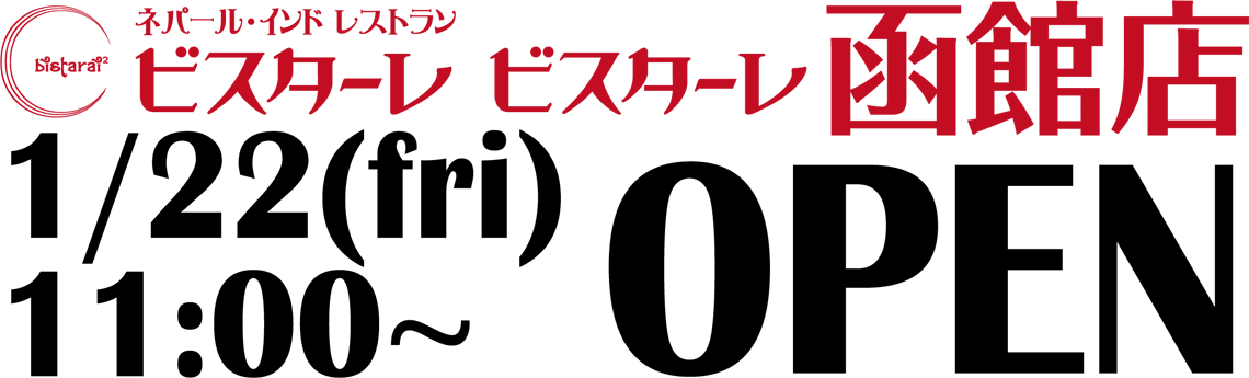 ビスターレビスターレ函館店 1月22日(金) 11:00〜 オープン!