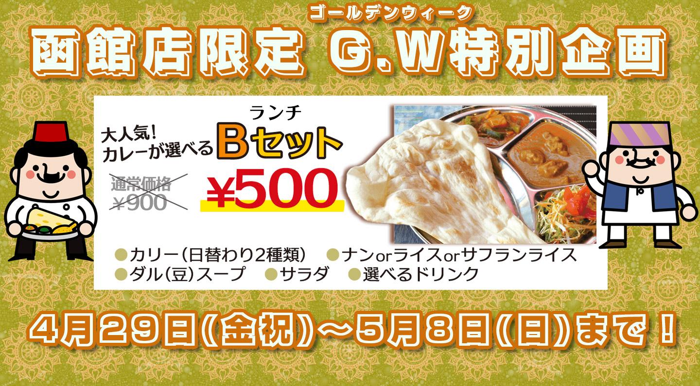 函館店限定G.W特別企画。大人気ランチBセットが通常価格900円▶︎500円で食べれます!!