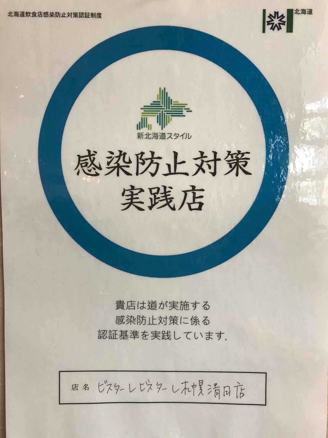 感染防止対策実践店